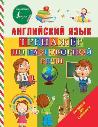С. А. Матвеев - Английский язык. Тренажер по разговорной речи обложка книги