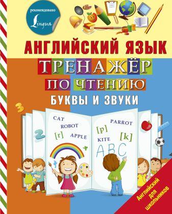 С. А. Матвеев - Английский язык. Тренажер по чтению. Буквы и звуки обложка книги