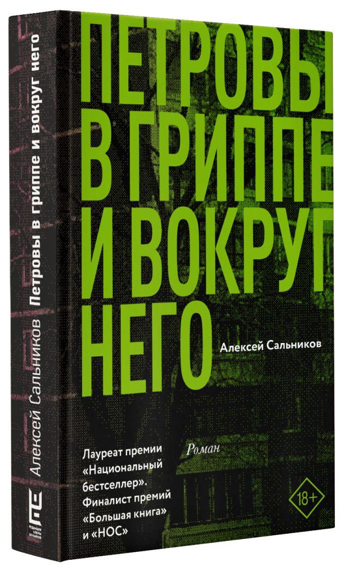 Алексей Сальников - Петровы в гриппе и вокруг него обложка книги