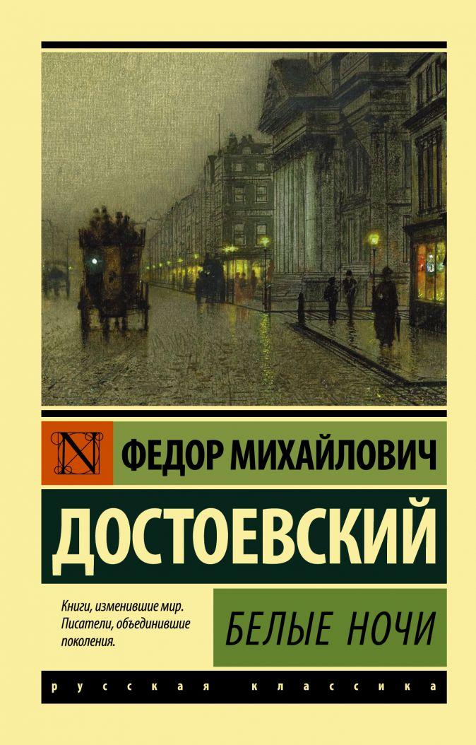 Ф. М. Достоевский - Белые ночи обложка книги