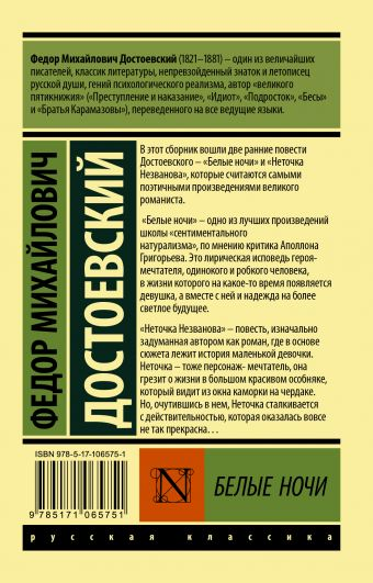 Белые ночи Ф. М. Достоевский