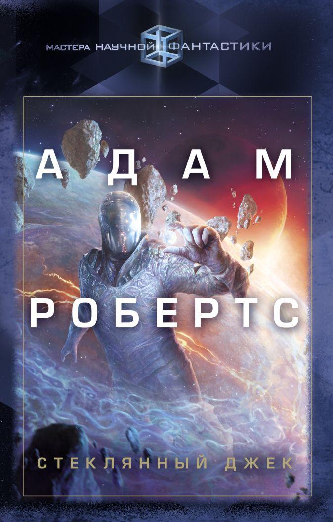 Адам Робертс - Стеклянный Джек обложка книги