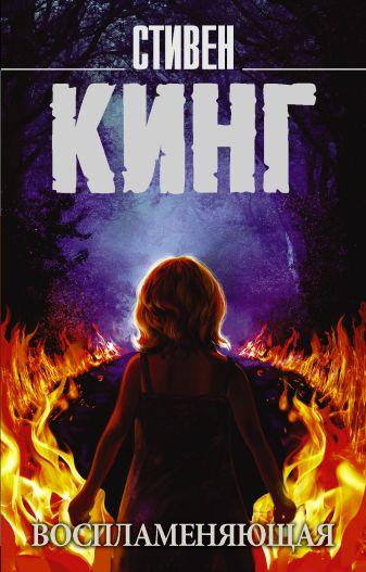 Стивен Кинг - Воспламеняющая обложка книги