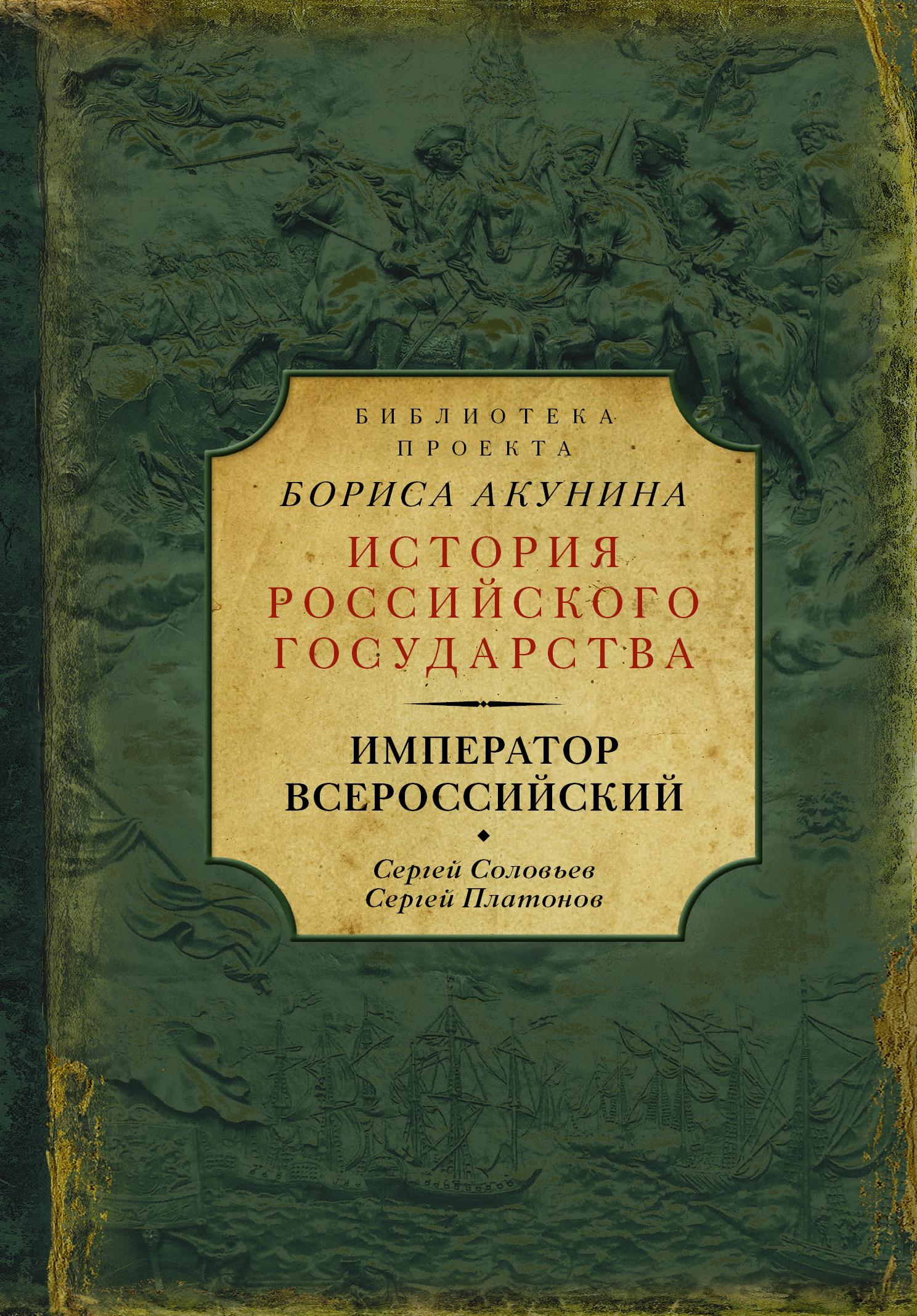 Сергей Соловьев Император Всероссийский