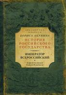 Сергей Соловьев - Император Всероссийский' обложка книги