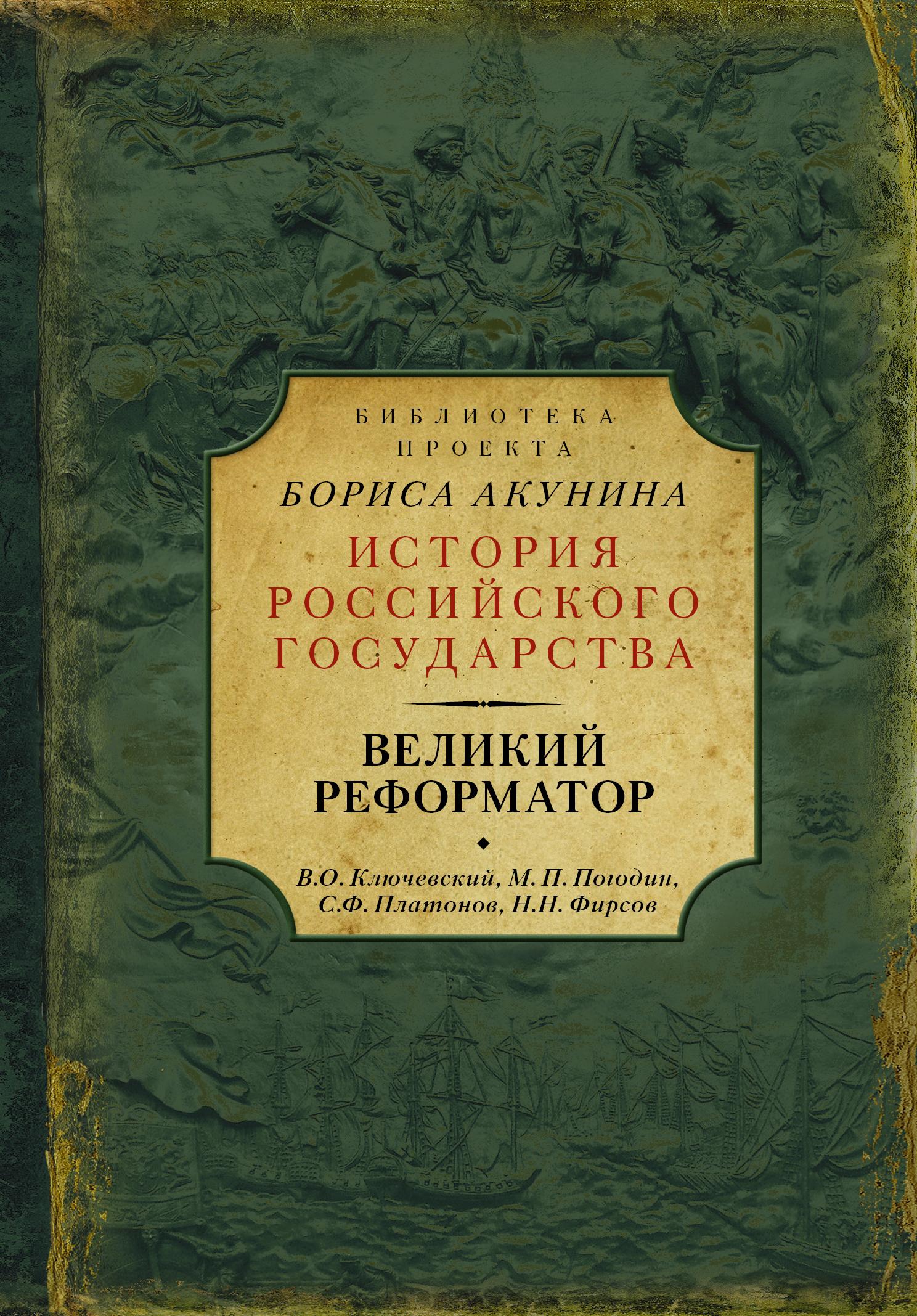 Василий Ключевский, Михаил Погодин Великий реформатор chi двойной красный chi ionic 4rr