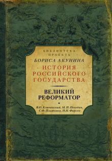 Библиотека проекта Бориса Акунина ИРГ: подарочная