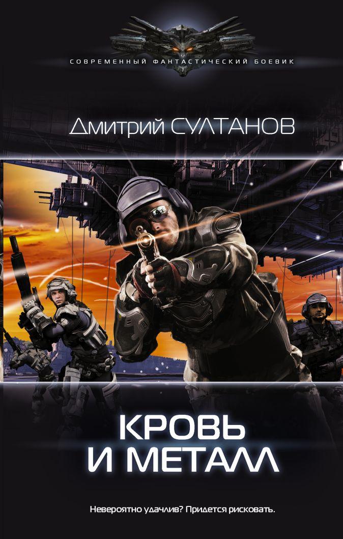Дмитрий Султанов - Кровь и металл обложка книги