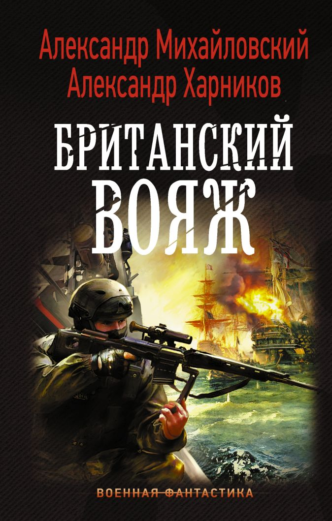 Британский вояж Александр Михайловский, Александр Харников