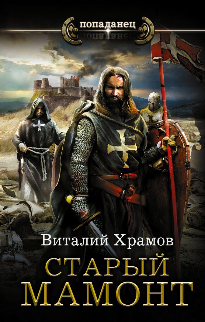 Виталий Храмов - Старый мамонт обложка книги