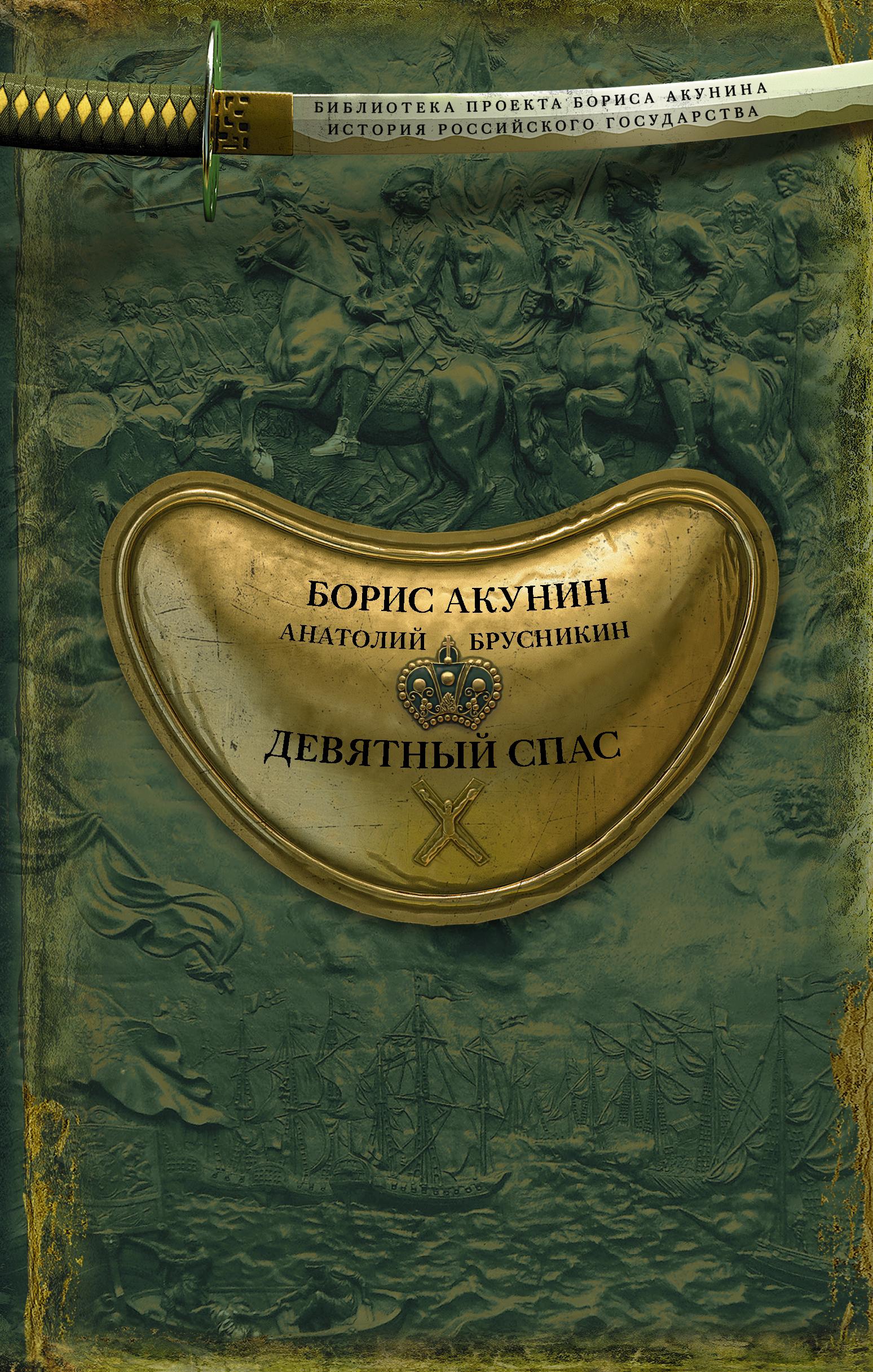 Борис Акунин Девятный Спас
