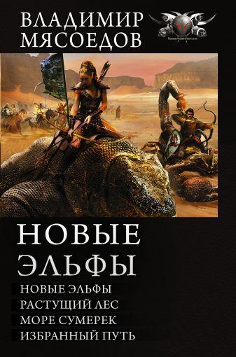 Владимир Мясоедов - Новые эльфы обложка книги