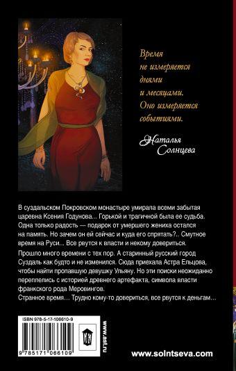 Роковой подарок жениха Наталья Солнцева