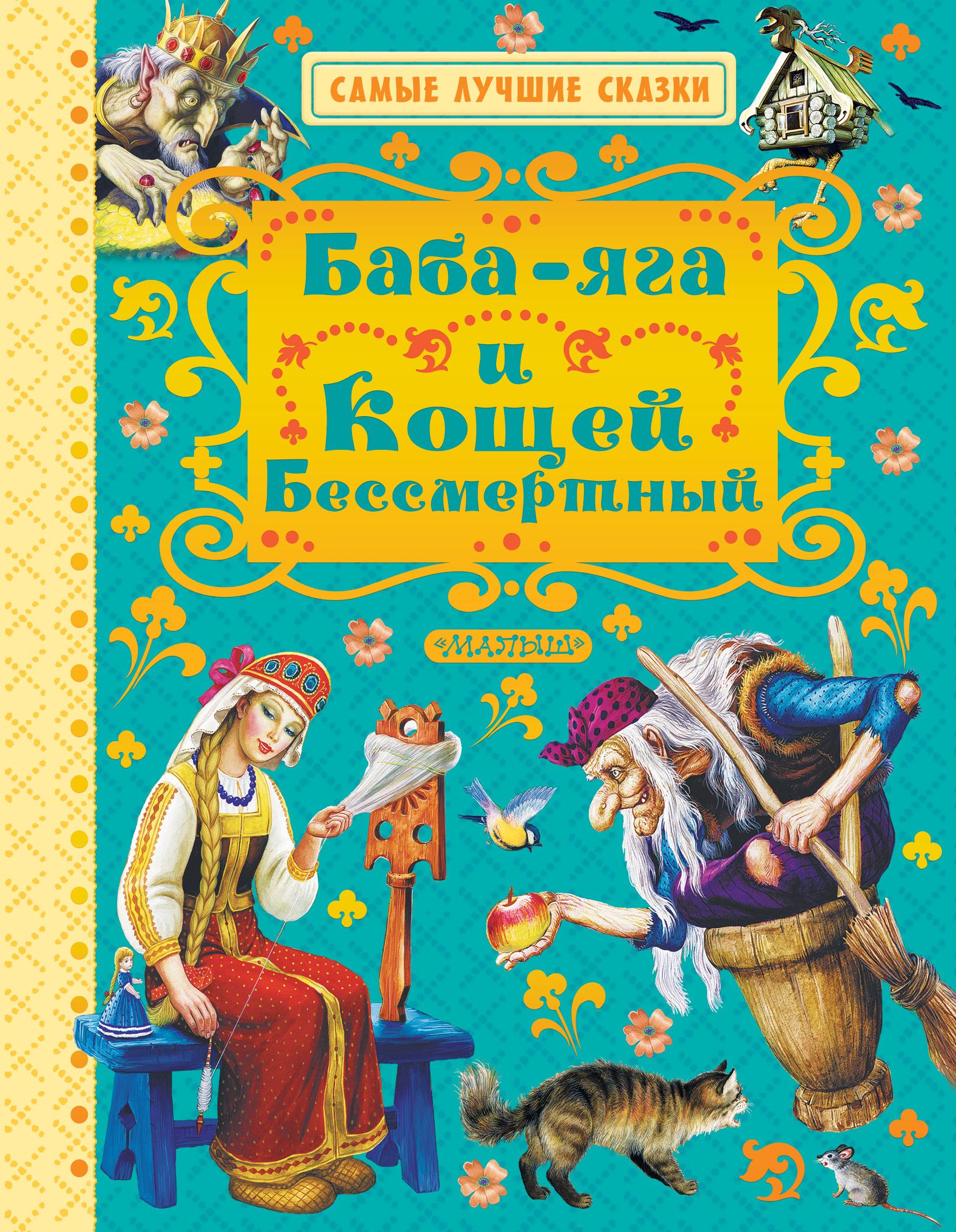 А.Н. Толстой, А. Афанасьев, И. Карнаухова Баба-яга и Кощей Бессмертный баба яга и другие сказки
