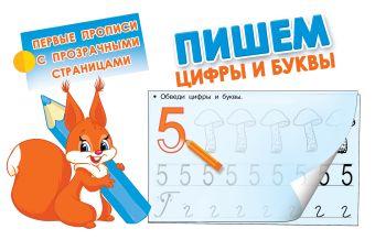 Пишем цифры и буквы Дмитриева В.Г.