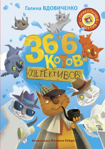 36 и 6 котов-детективов Галина Вдовиченко