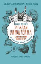 Джереми Стэнгрум - Загадки Эйнштейна. А вы бы съели своего кота? 30 удивительных задач и головоломок' обложка книги