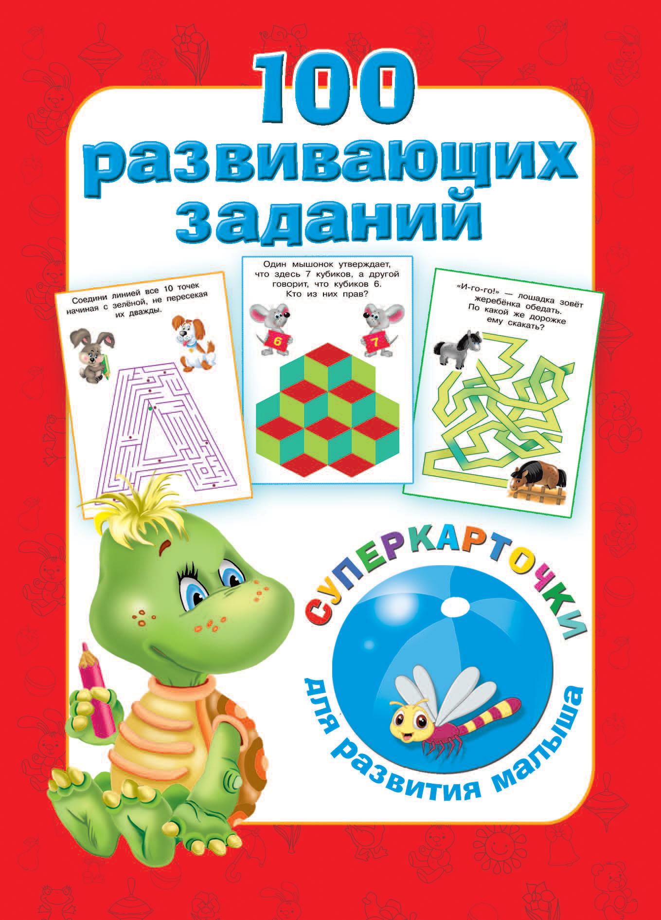 Дмитриева В.Г. 100 развивающих заданий на карточках