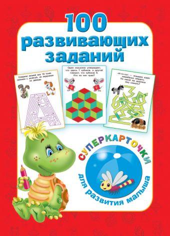 100 развивающих заданий на карточках Дмитриева В.Г.