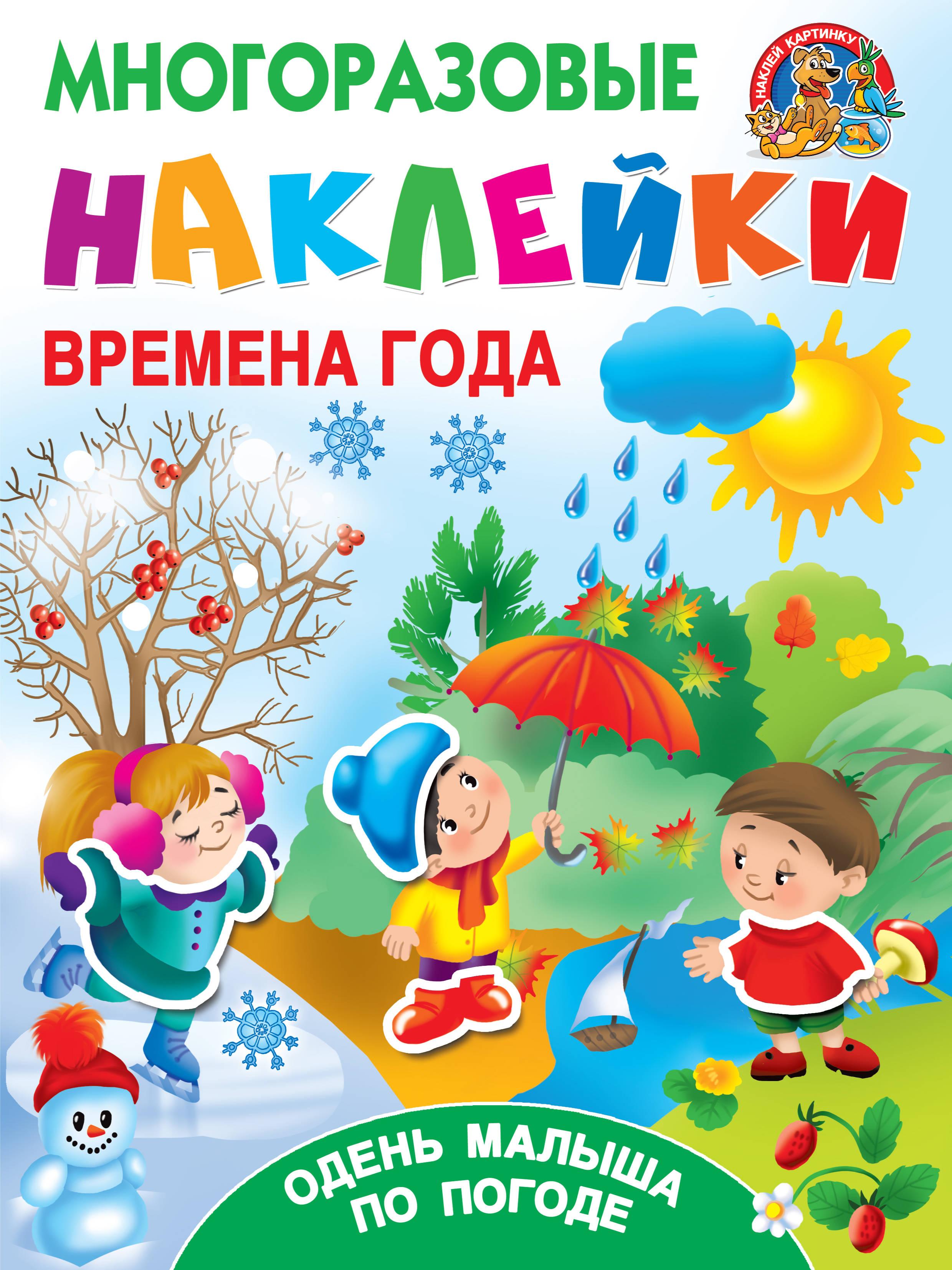Горбунова И.В., Дмитриева В.Г. Времена года. Одень малыша по погоде цена в Москве и Питере