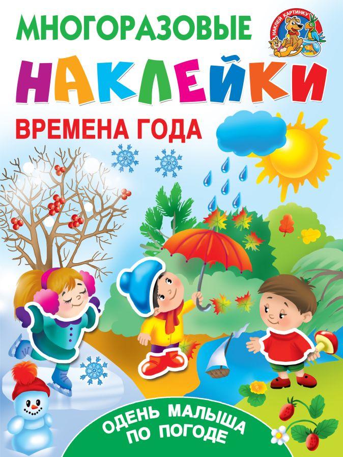 Горбунова И.В., Дмитриева В.Г. - Времена года. Одень малыша по погоде обложка книги