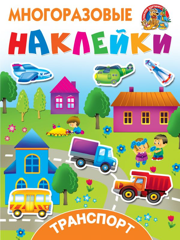 Транспорт Горбунова И.В., Дмитриева В.Г.