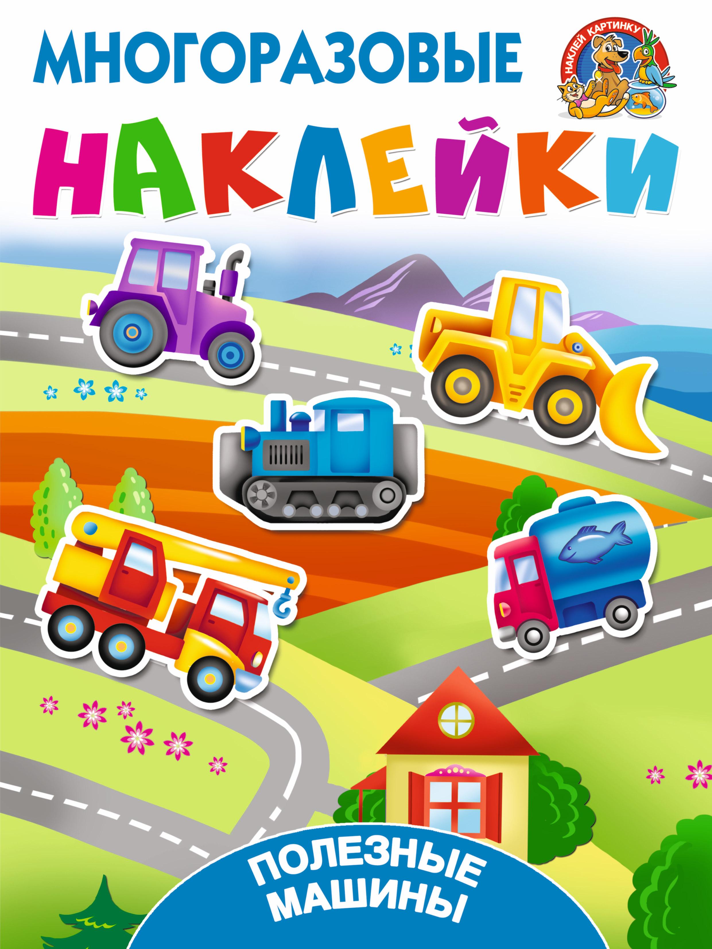 Дмитриева В.Г., Горбунова И.В. Полезные машины полезные машины