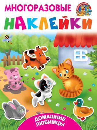 Дмитриева В.Г., Горбунова И.В. - Домашние любимцы обложка книги