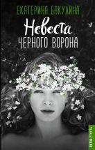 Бакулина Е.С. - Невеста Черного Ворона' обложка книги