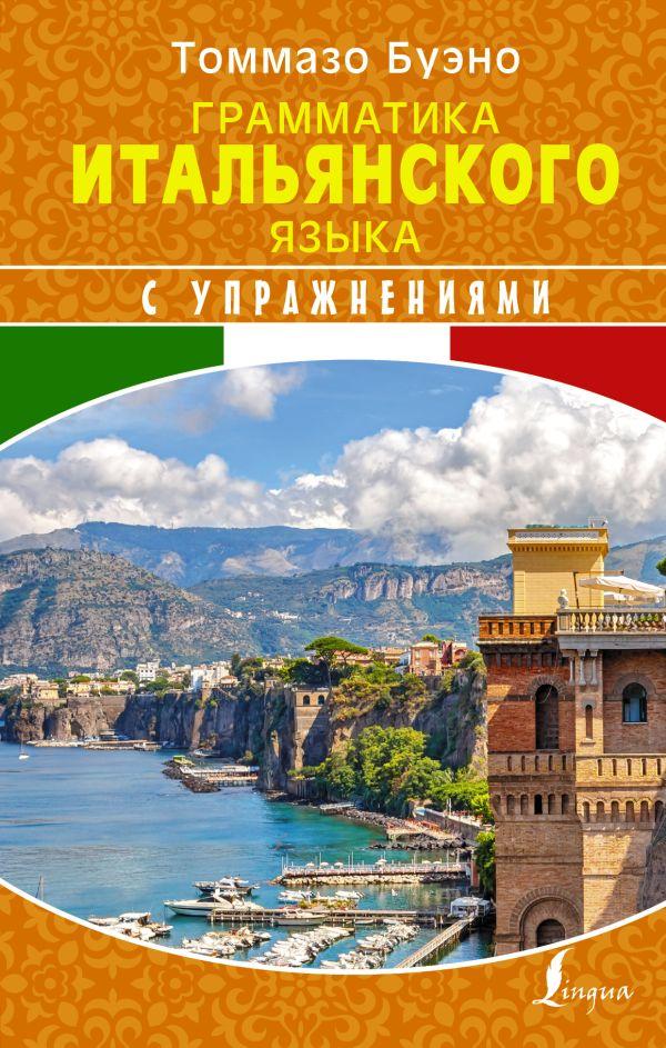 Грамматика итальянского языка с упражнениями Буэно Т., Грушевская Е.
