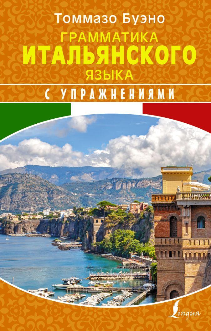 Т.Буэно - Грамматика итальянского языка с упражнениями обложка книги