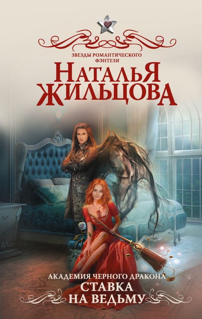 Наталья Жильцова - Академия черного дракона. Ставка на ведьму обложка книги