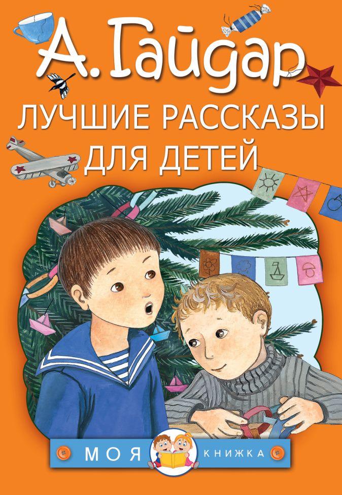Аркадий Гайдар - Лучшие рассказы для детей обложка книги
