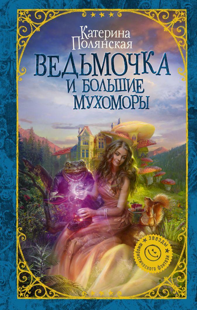 Катерина Полянская - Ведьмочка и большие мухоморы обложка книги