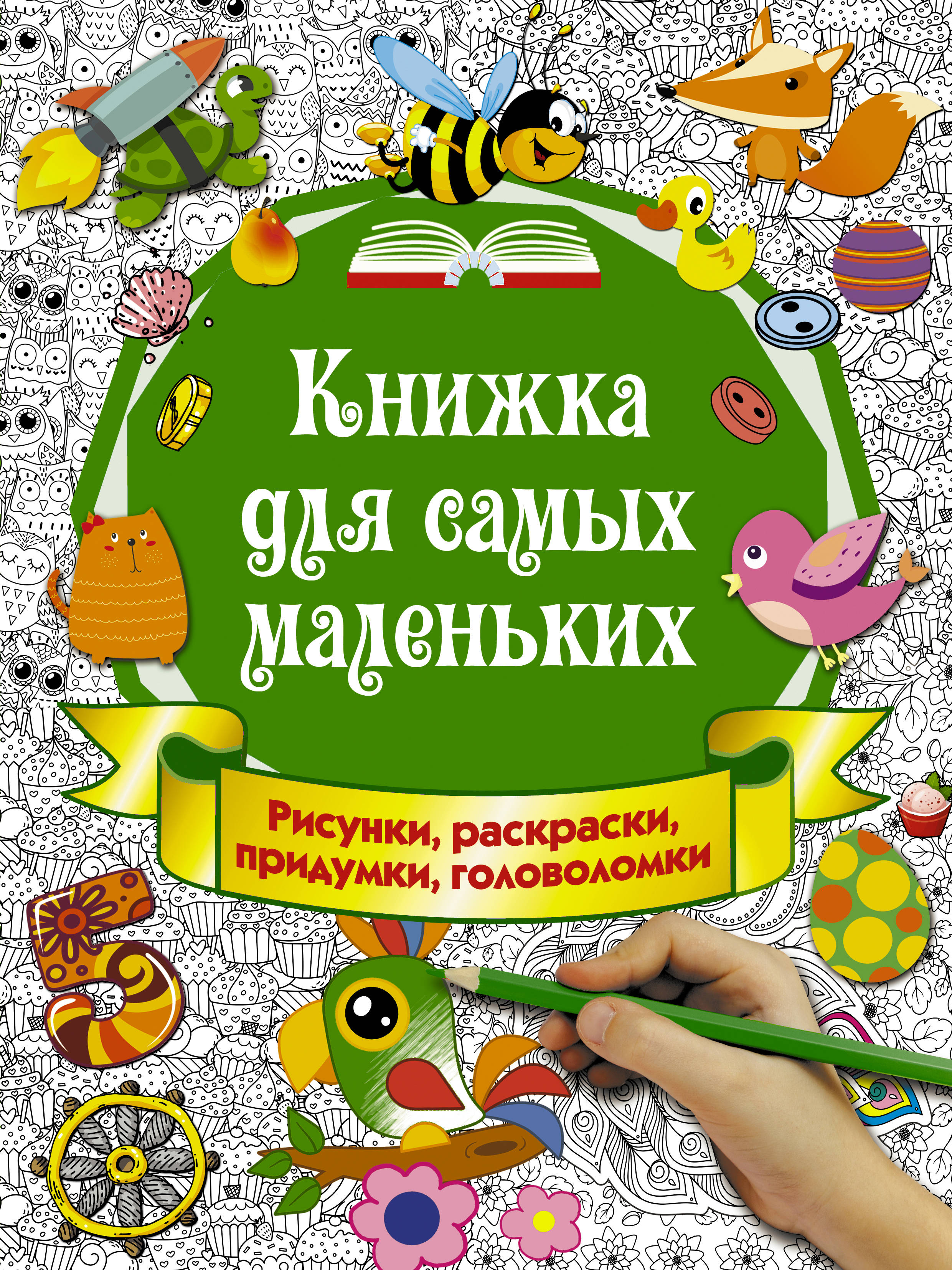 Горбунова И.В. Книжка для самых маленьких. Рисунки, раскраски, придумки, головоломки