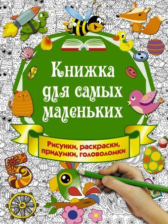 Книжка для самых маленьких. Рисунки, раскраски, придумки, головоломки Горбунова И.В.