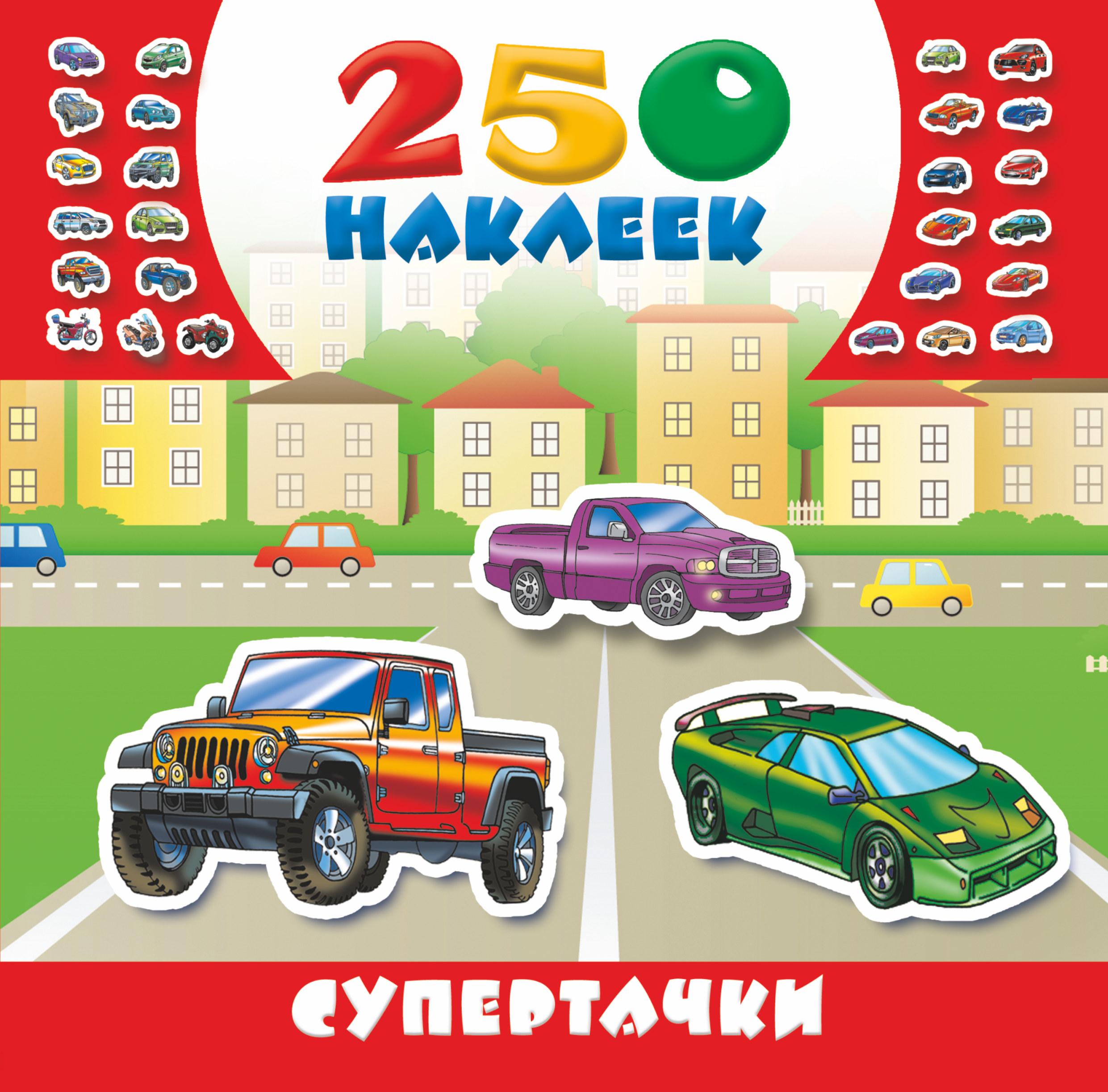 Рахманов А., Глотова В.Ю. Супертачки карандаш картинки для детей нарисованные