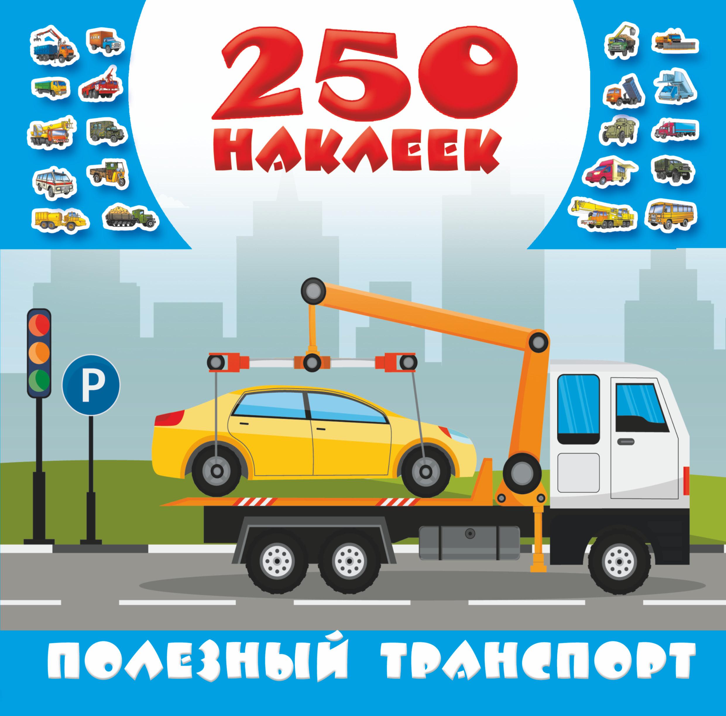 Рахманов А., Глотова В.Ю. Полезный транспорт глотова в рахманов а илл в мире животных 500 наклеек