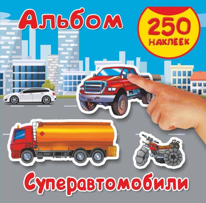 Суперавтомобили Рахманов А., Глотова В.Ю.