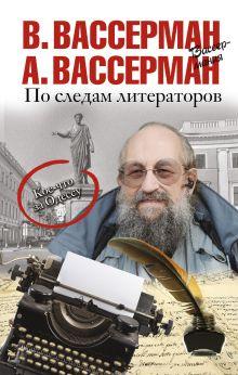 По следам литераторов. Кое-что за Одессу