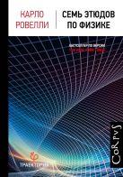 Ровелли К. - Семь этюдов по физике' обложка книги