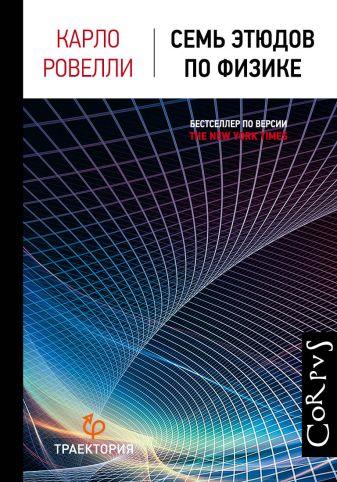 Карло Ровелли - Семь этюдов по физике обложка книги