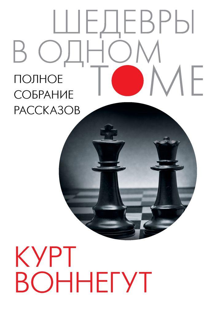 Курт Воннегут - Полное собрание рассказов обложка книги