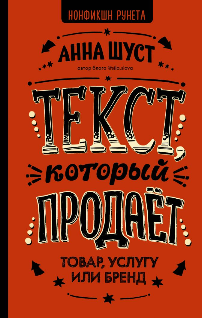 Анна Шуст - Текст, который продает товар, услугу или бренд обложка книги