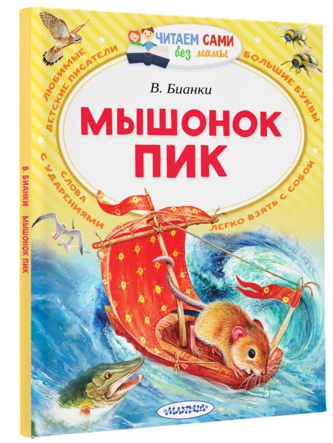 Бианки В.В. - Мышонок Пик обложка книги
