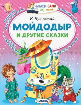 Чуковский К.И. - Мойдодыр и другие сказки обложка книги