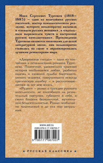 Дворянское гнездо. Рудин Иван Сергеевич Тургенев