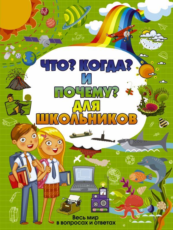 Что, Когда и Почему для школьников Кошевар Д.В., Гришин И.В.
