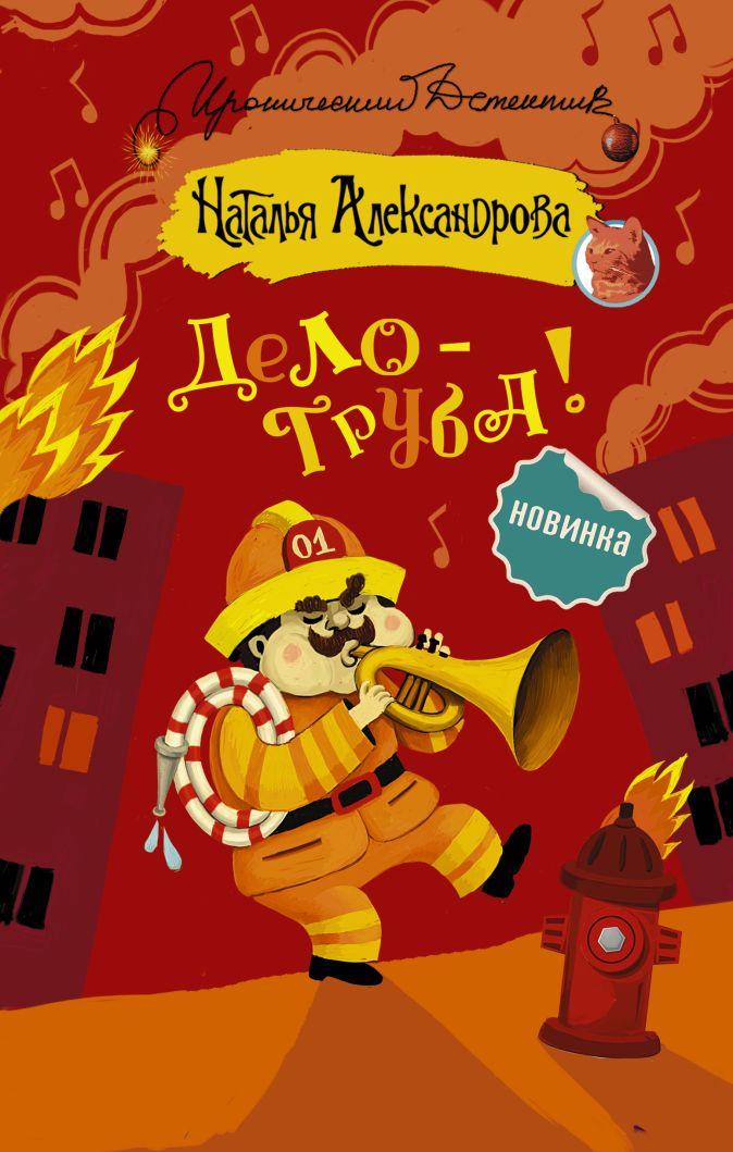 Наталья Александрова - Дело — труба! обложка книги