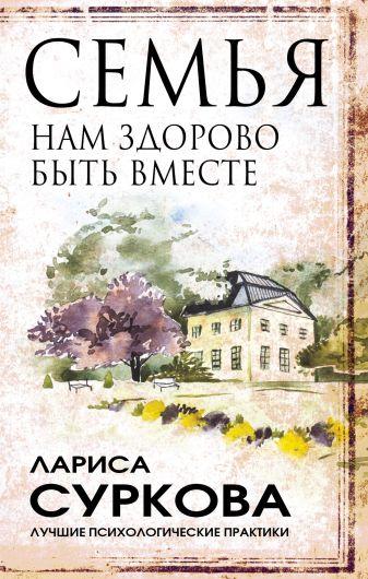 Суркова Л.М. - Семья: нам здорово быть вместе обложка книги
